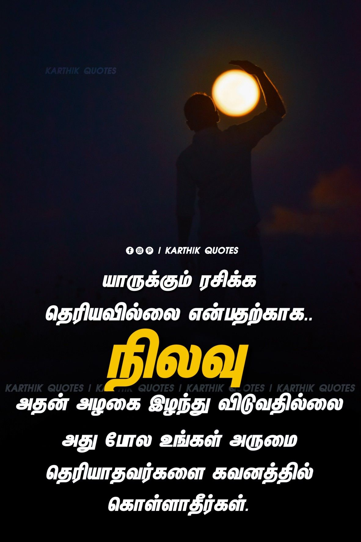 Pin by kavitha jay on Tamil quotes in 5  Morning inspirational