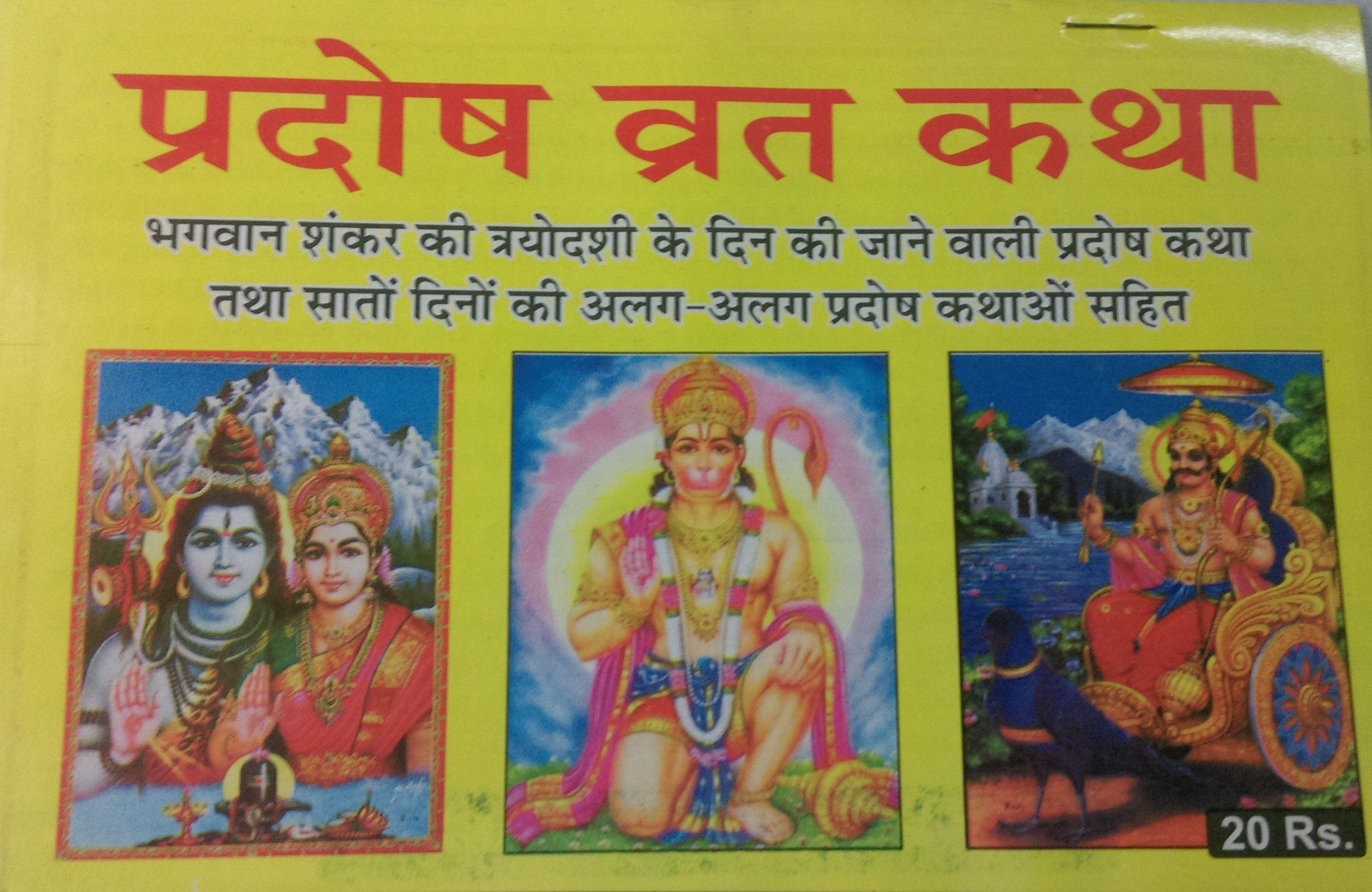 #PradoshVratKatha #PradoshVratKathaBook #PradoshVratKathaBooksOnline #PradoshVratKathaBookjalandhar  www.mahamayapublications.com Cont.98152-61575