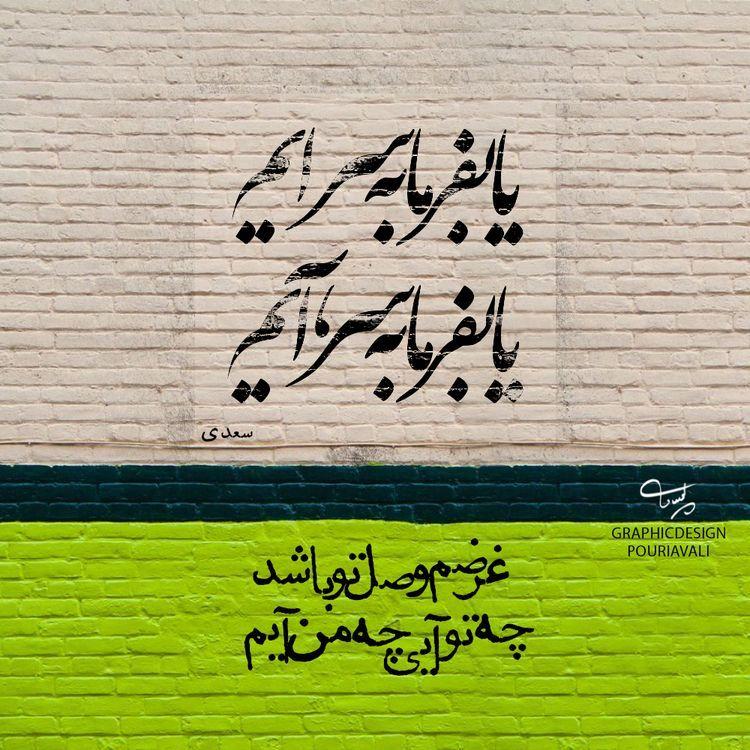 Pin Von Mobin Mehr Auf Farsi Poem Gedichte Iranische Und