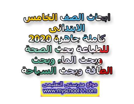 ابحاث الصف الخامس الابتدائى2020 كاملة جاهزة للطباعة بحث الصحة وبحث الماء وبحث الطاقة وبحث السياحة Arabic Calligraphy