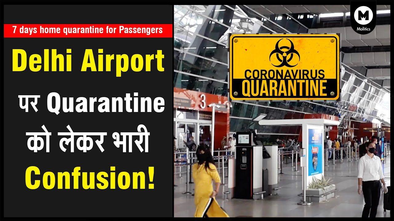 Delhi Airport पर Quarantine को लेकर भारी Confusion! 7