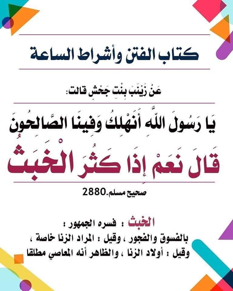 Pin By عبق الورد On أحاديث نبوية ١ Islam Facts Islamic Quotes Ahadith