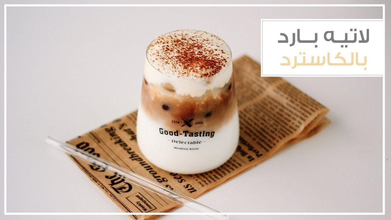 Iced Custard Latte لاتيه بارد بالكاسترد Youtube Coffee Drink Recipes Baking Ingredients Gravity Cake
