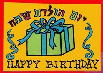 YOM HULEDET SAMEACH Happy Birthday Cakes Its Your