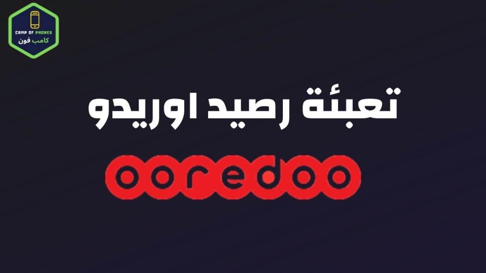طريقة تعبئة رصيد اوريدو الكويت Ooredoo Recharge 2020