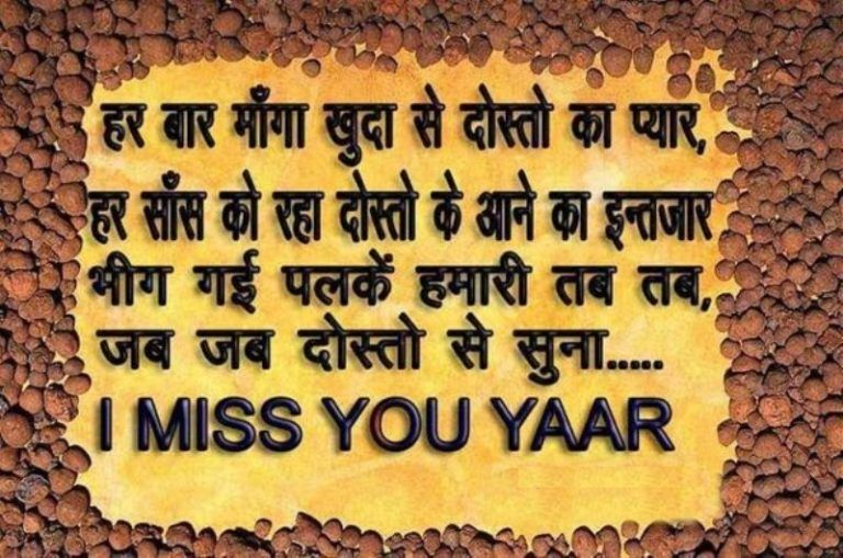 Friendship Day Best Miss You Quotes In Hindi Friendship Hindi