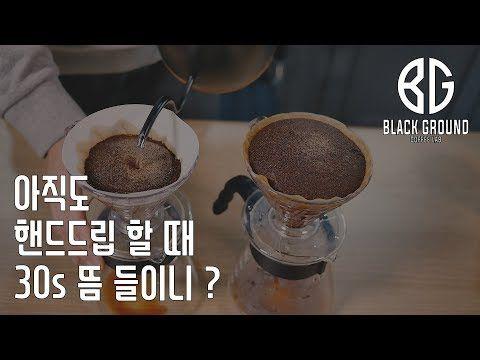추출 아직도 핸드드립 할 때 30s 뜸 들이니 Youtube 커피 로스팅 커피 음료 커피 레시피