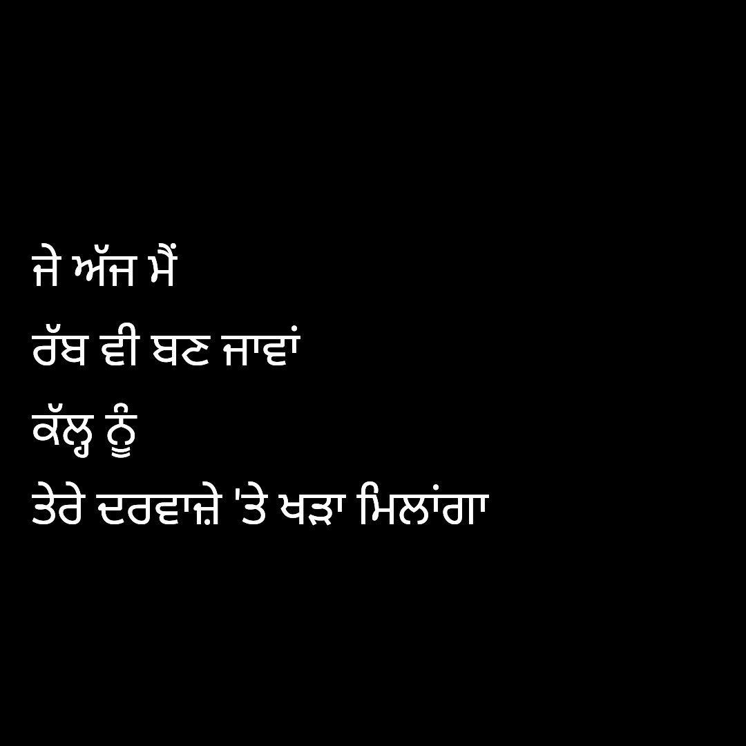 Meaningful Quotes On Life In Punjabi • Opzetzwembadshop nl