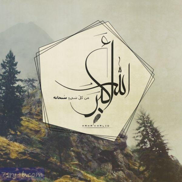صور الله أكبر صور وخلفيات مكتوب عليها الله أكبر خلفيات الله أكبر Islamic Art Art Sketches