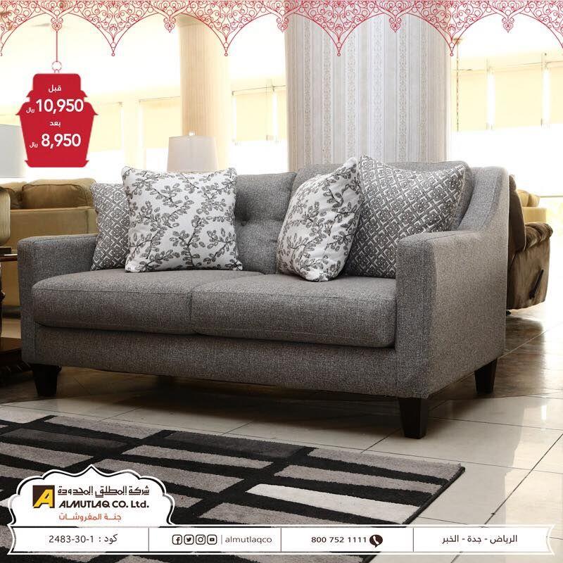 عروض شهر الخيرات من شركة المطلق المحدودة للمفروشات ليوم الاثنين 14 5 2018 عروض اليوم Home Decor Decor Furniture
