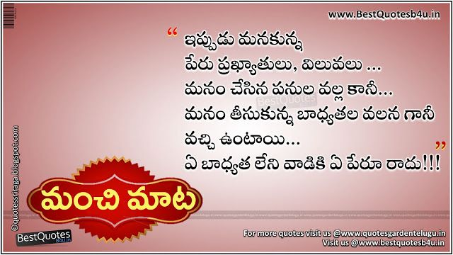 Manchimata Telugu Inspirational Quotes Leadership Telugu