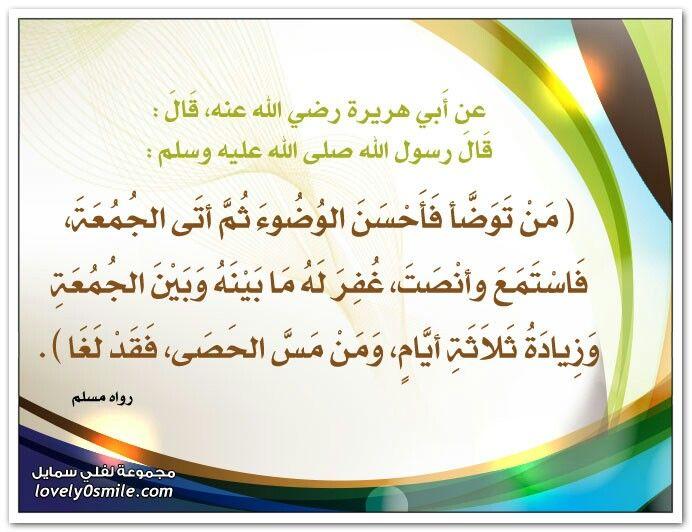 إحسان صﻻة الجمعة الجمعة حديث Calligraphy Arabic Calligraphy Islam