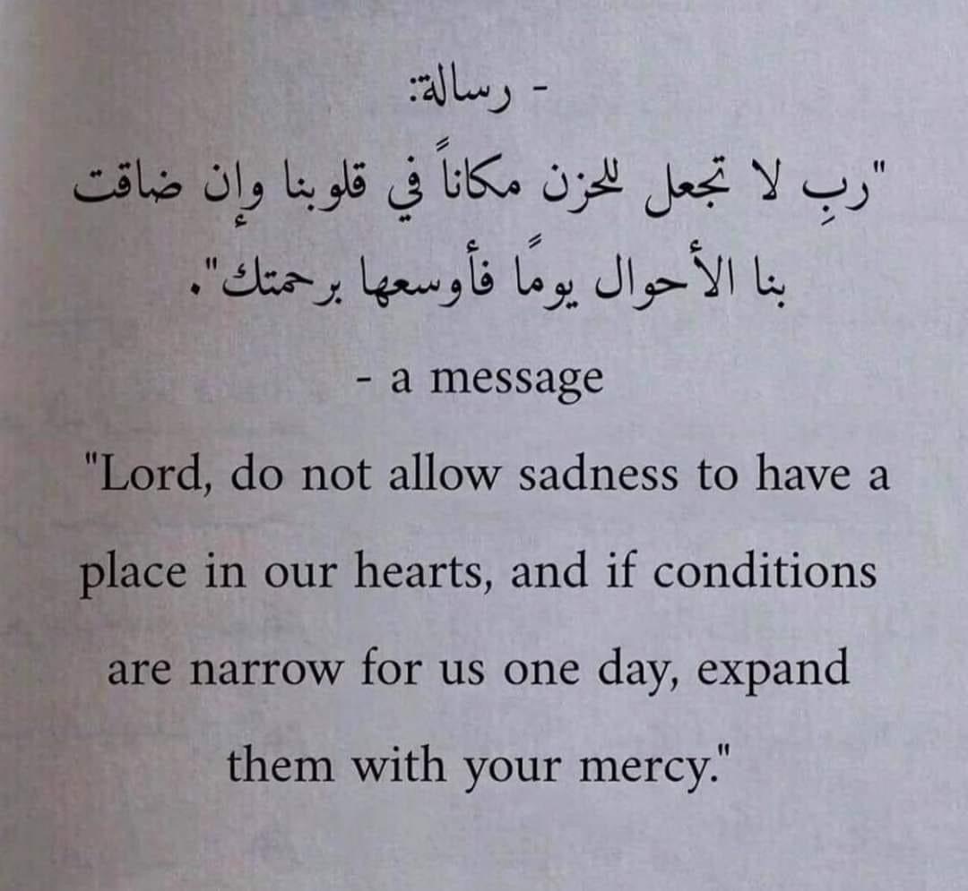 اللهم آمين Math Messages Mercy