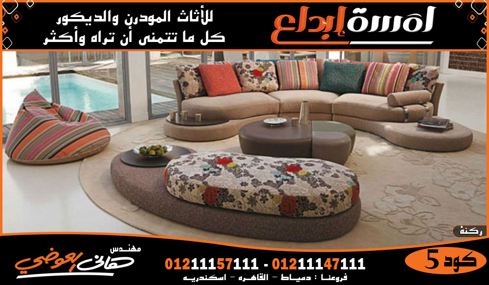 اجمل تصميمات ركنات من دمياط تصميم مختلف انواع واشكال الركنات لغرف المعيشة Italian Furniture اثاث Classic House Kotatsu Table Home Decor