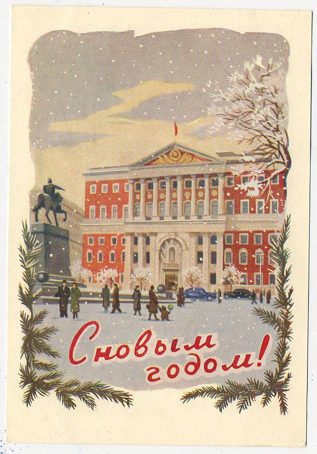 Открытки, новогодние открытки 67 года