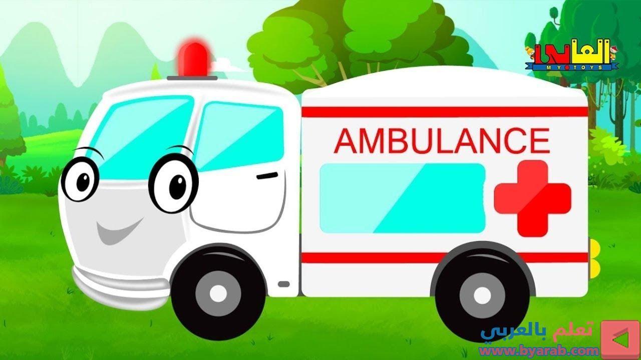 لعبة سيارة الاسعاف وعلاج المريض والذهاب للمستشفى العاب اطفال جميلة العاب اولاد وبنات Baby Kids Car Garage Ambulance