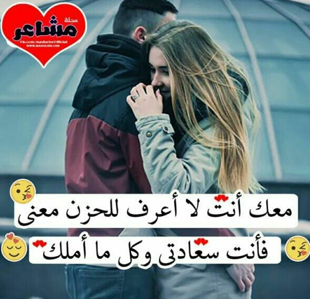 I Just Want 2 Know If U C My Pin Or Not But Over All This I Wil Write And Save 4 U Baby Sweet S2 Love Love Quotes Love Words Arabic Love Quotes