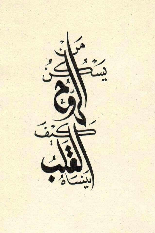 من يسكن الروح كيف القلب ينساه Google Search Art Quotes Arabic Calligraphy Art Calligraphy Words
