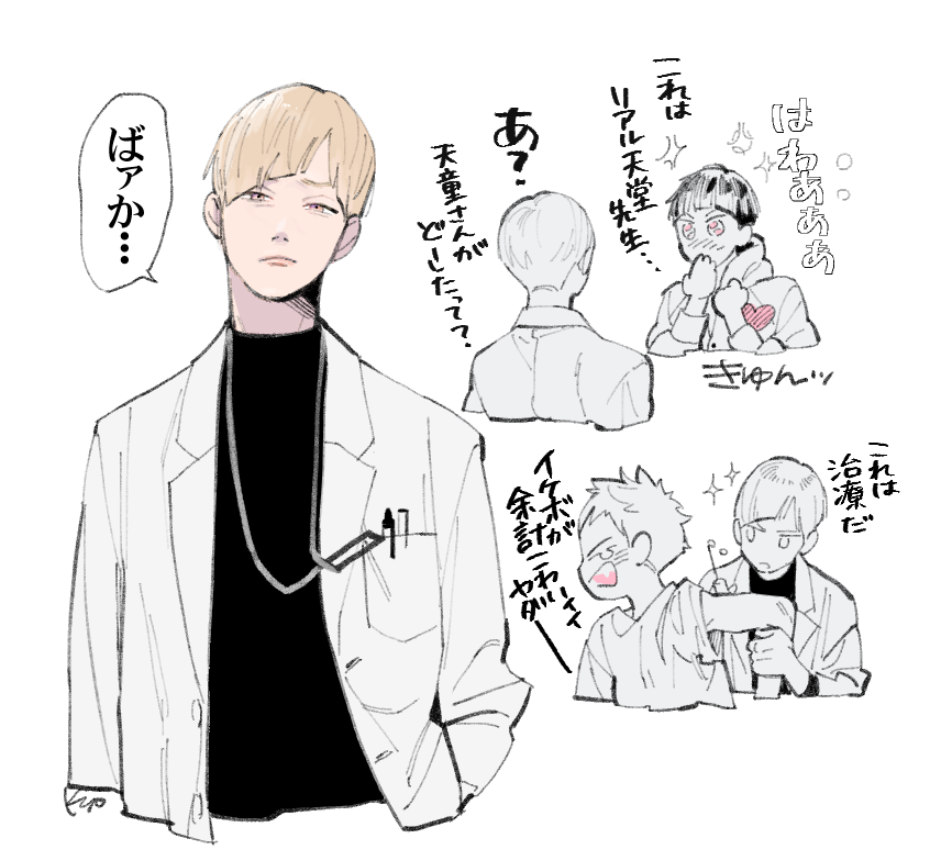 稲荷崎 ハイキュー