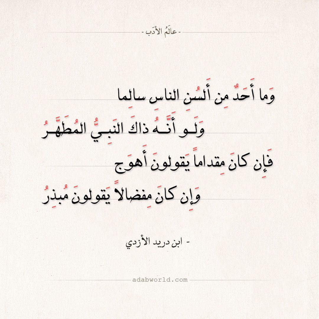 من حكم اﻻمام علي بن ابي طالب كرم الله وجهه Wise Quotes Islamic Inspirational Quotes Arabic Quotes
