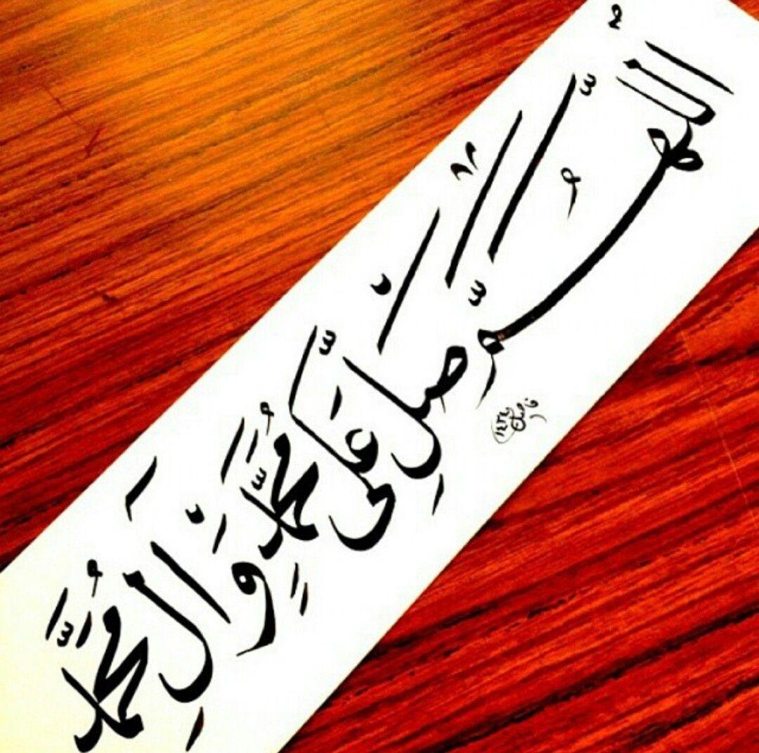 اللهم صل على محمد وال محمد Calligraphy Painting Islamic Art Islamic Calligraphy