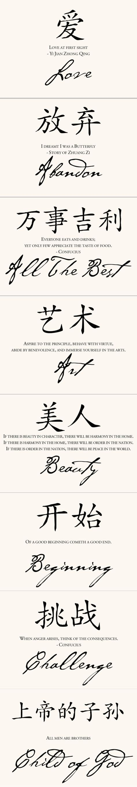 Unique chinese proverbs table names for weddings and special events unique chinese proverbs table names for weddings and special events chinese writing tattooschinese biocorpaavc Images