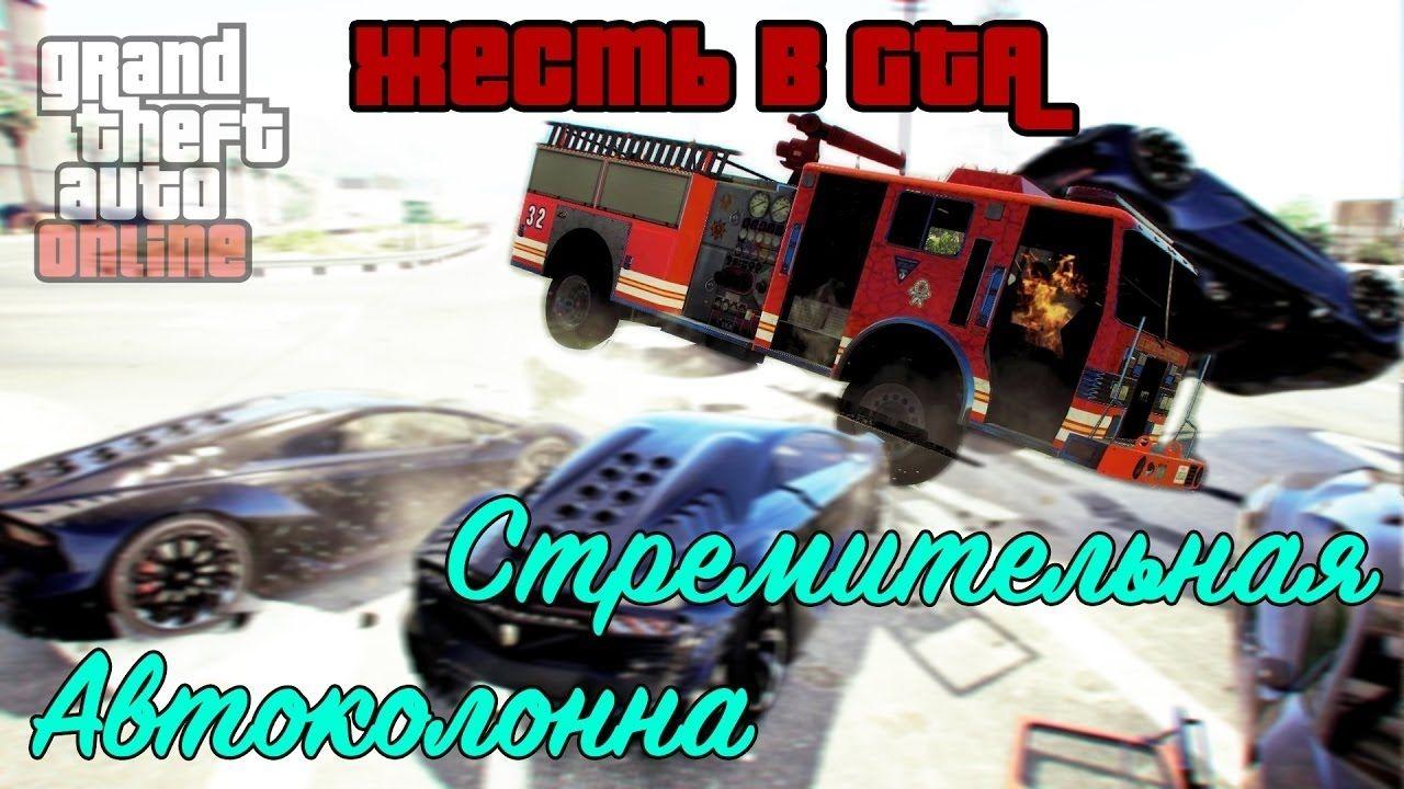Стремительная автооклонная 2  GTA V Online №4