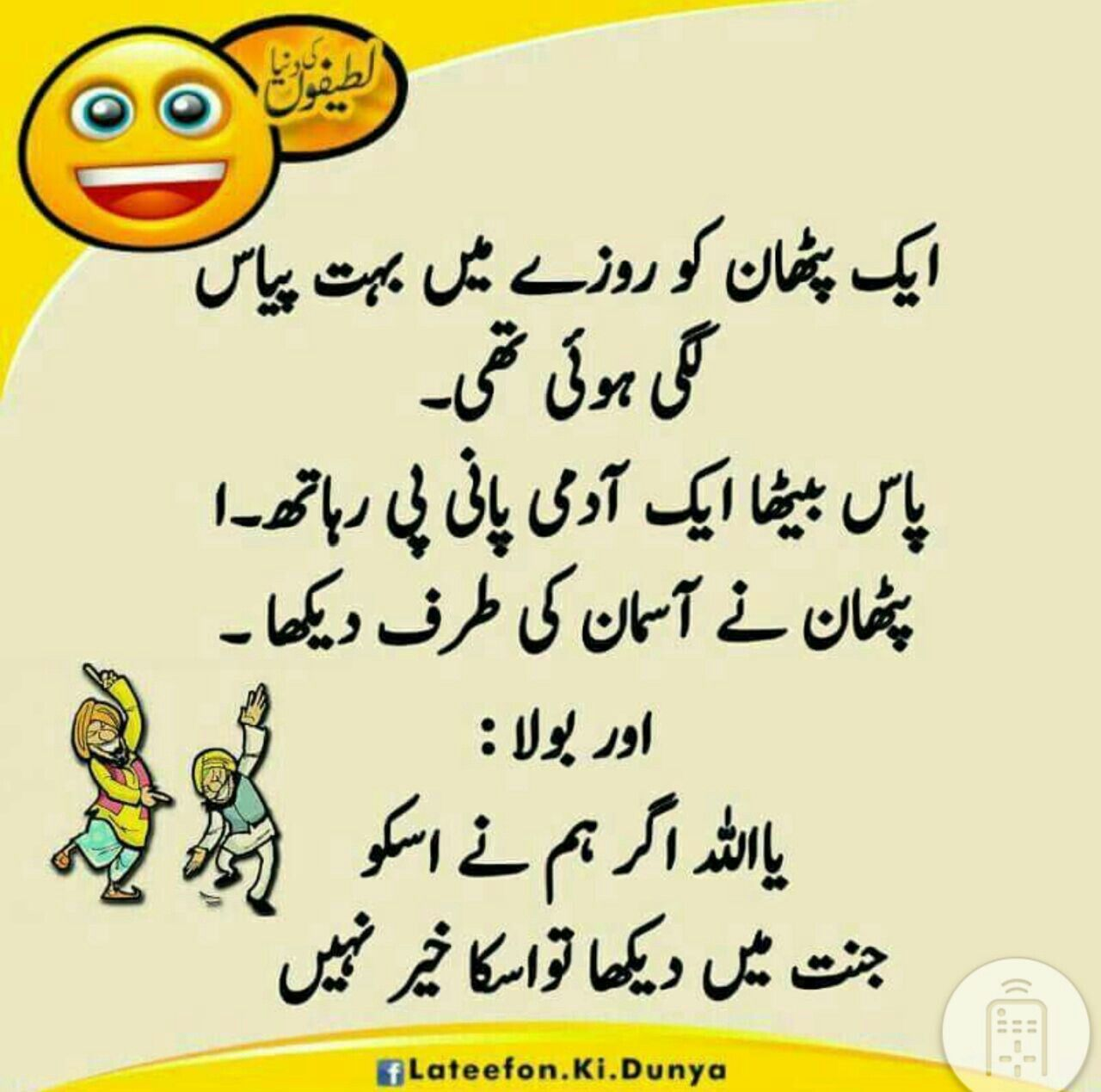 Pin By Saleem Shshzad On Funy Jokes Quotes Funny Words Urdu Funny Quotes