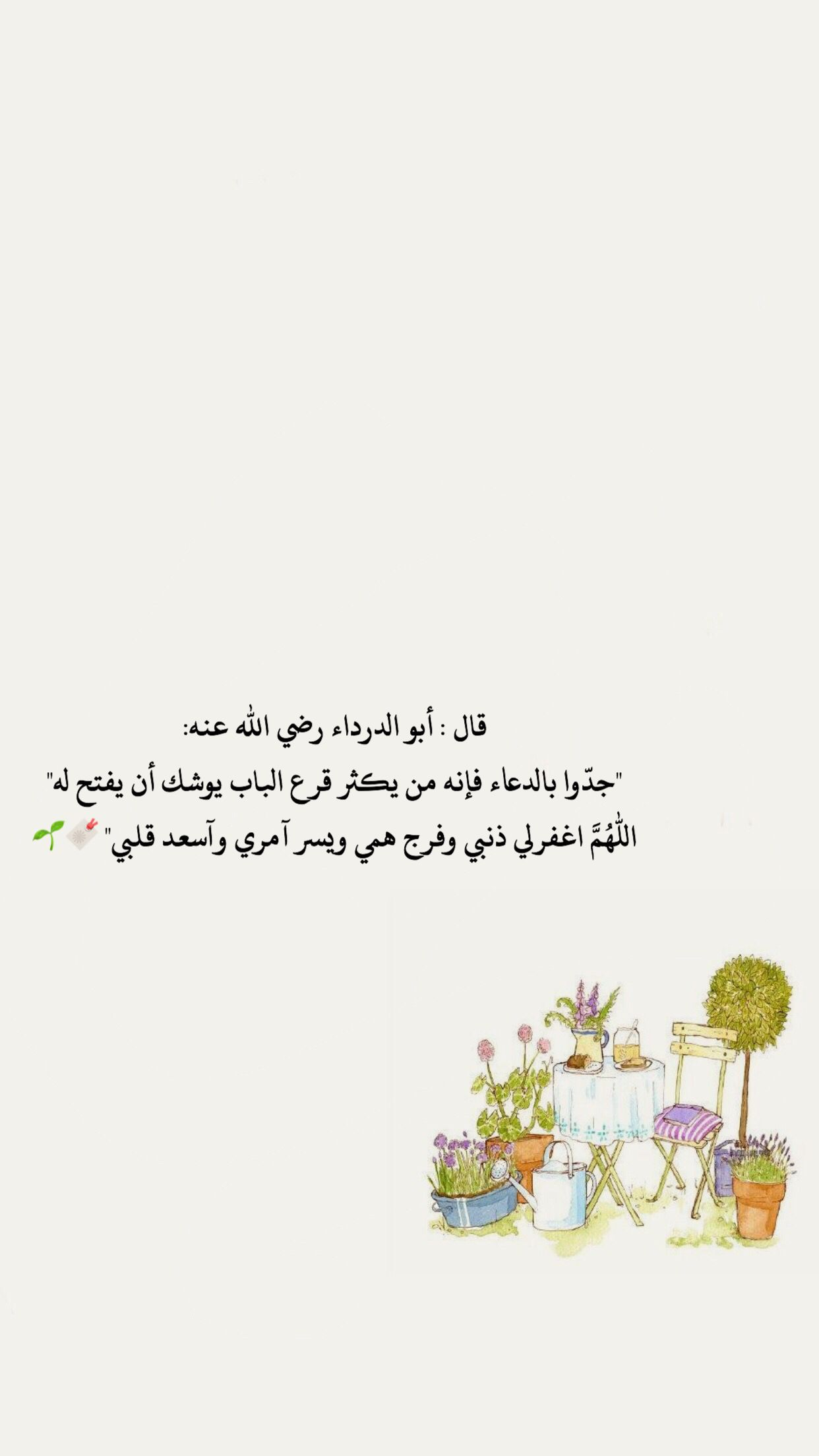 Pin By Malak On Doua Islam Words Word Search Puzzle Word Search