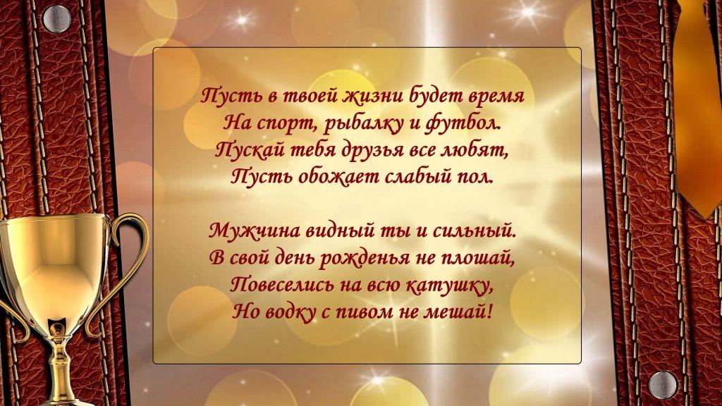Стихи с днем рождения для мужчины с юбилеем