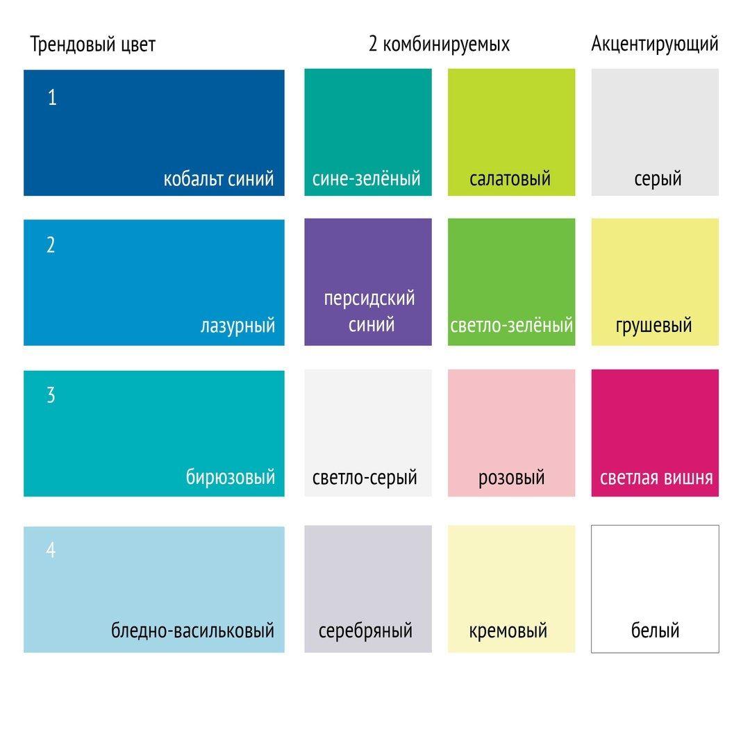 Сочетание цвета с кремовым