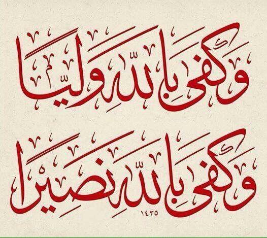و كفى بالله وليا و كفى بالله نصيرا Islamic Calligraphy Calligraphy For Beginners Arabic Calligraphy Painting