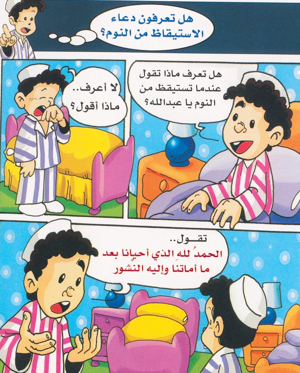 دعاء الاستقاظ من النوم Muslim Kids Activities Islamic Kids Activities Arabic Alphabet For Kids