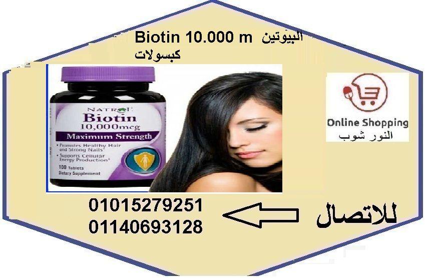 Biotin 10 000 M البيوتين كبسولات Online 10 Things Biotin
