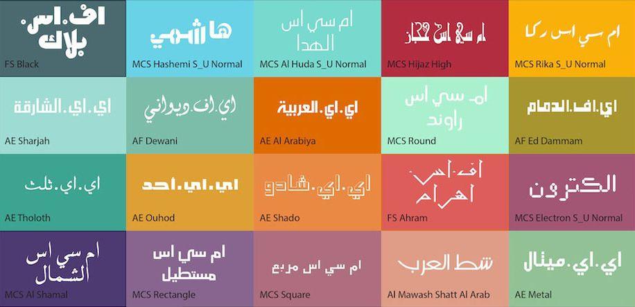 خطوط عربية جديدة Arabic Font Fonts Master