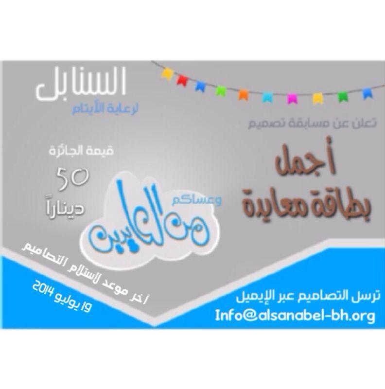 البحرين Bahrain Sanabel تعلن جمعية السنابل لرعاية الأيتام عن تنظيم مسابقة تصميم أجمل بطاقة معايدة وذلك بمناسبة قدوم عيد الفطر الم Dax Personal Care Info
