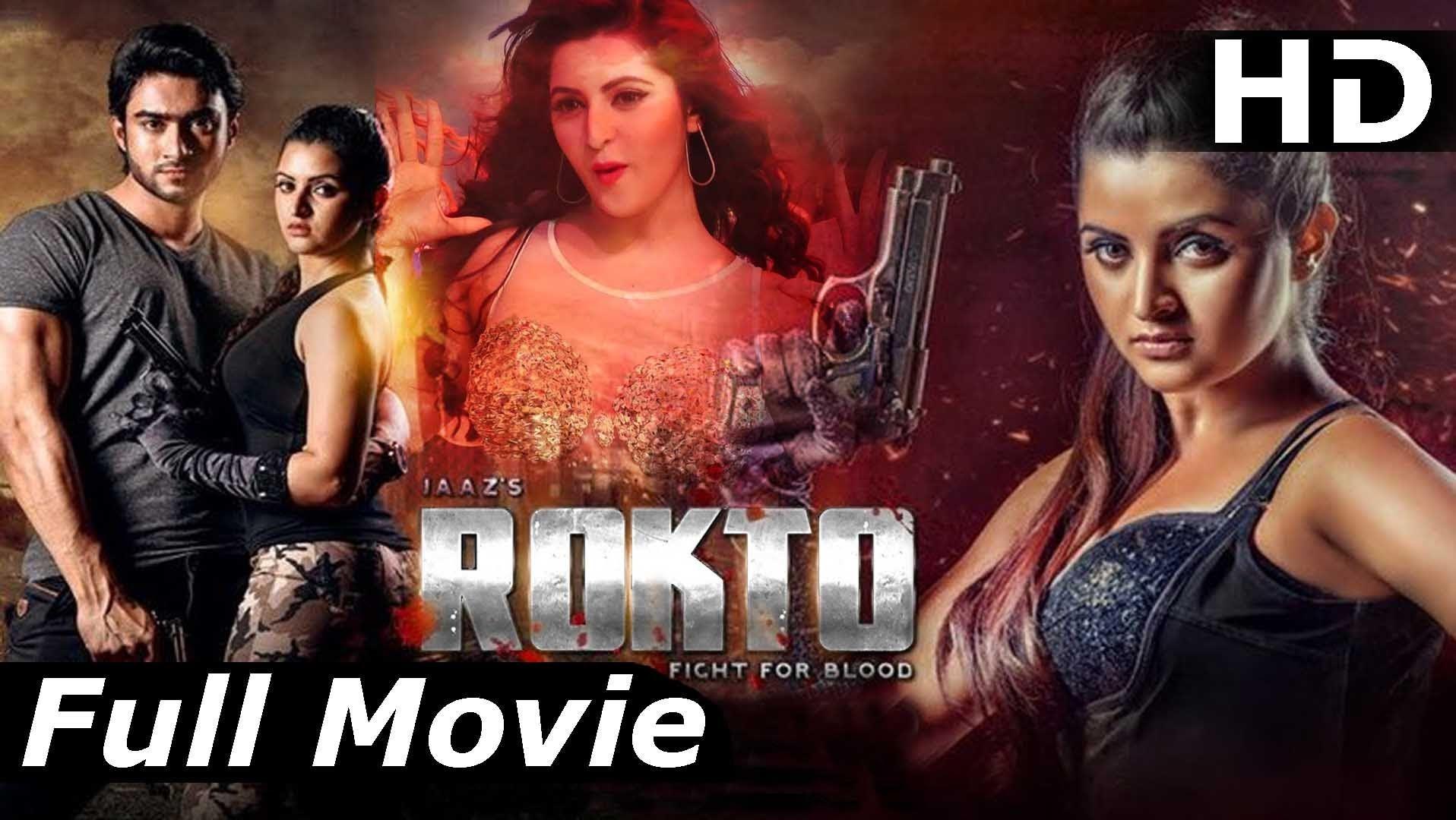Rokto Bangla Full Movie Download 2020 HD NO ADD 1.GB