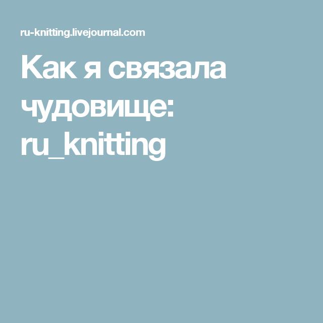 Как я связала чудовище: ru_knitting