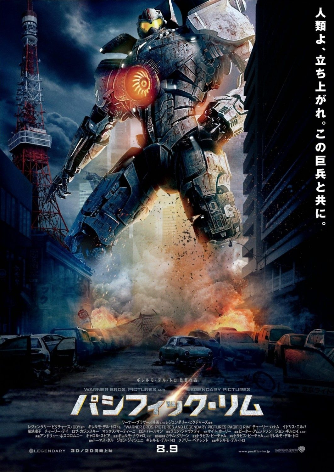 PACIFIC RIM movie poster 16 - Gypsy Danger Ready to Rock ... Pacific Rim Gipsy Danger Poster