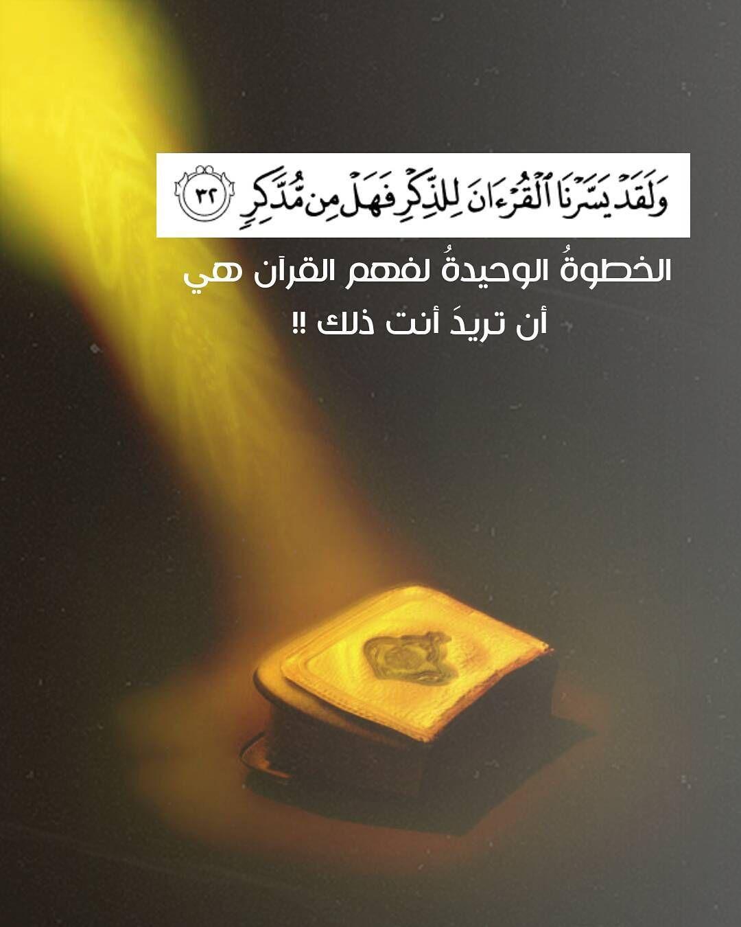 ولقد يسرنا القرآن للذكر فهل من مدكر الخطوة الوحيدة لفهم القرآن هي أن تريد أنت ذلك منشن لغيرك Verset Coranique Coran Citation
