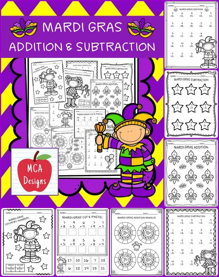 Mardi Gras Addition And Subtraction Math Facts Addition And Subtraction Subtraction Facts