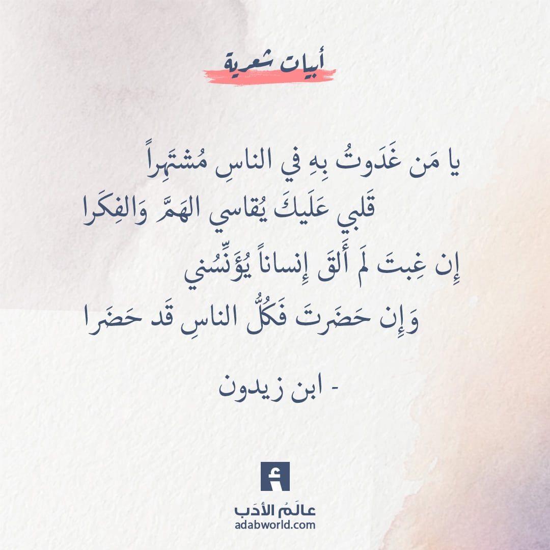 ق لبي ع ل يك ي قاسي ابن زيدون عالم الأدب Words Quotes Wisdom Quotes Life Wisdom Quotes