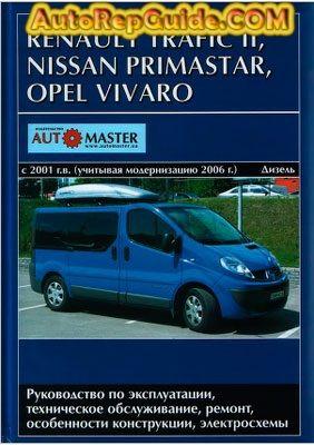download free renault trafic ii nissan primastar opel vivaro rh pinterest ca Nissan NV300 Interior Nissan NV300 Interior