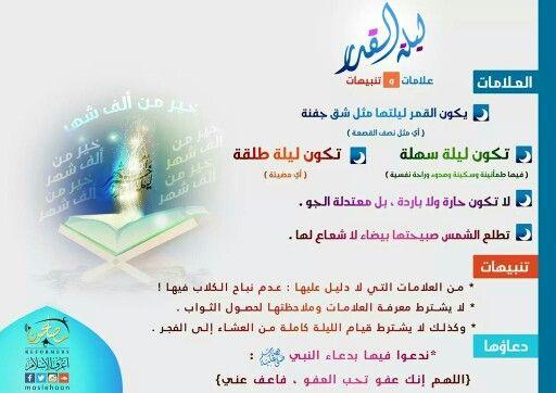 علامات ليلة القدر Ramadan Muslim Ramadan Ramadan Mubarak