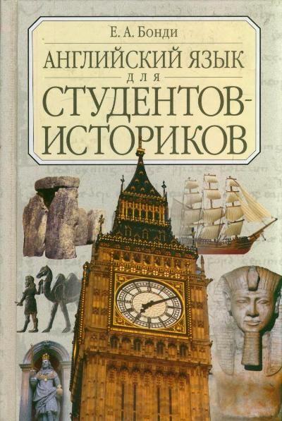 бонди английский для студентов историков решебник