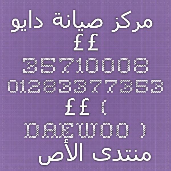 مركز صيانة دايو 35710008 01283377353 Daewoo منتدى الأصدقاء Math Math Equations Weather Screenshot