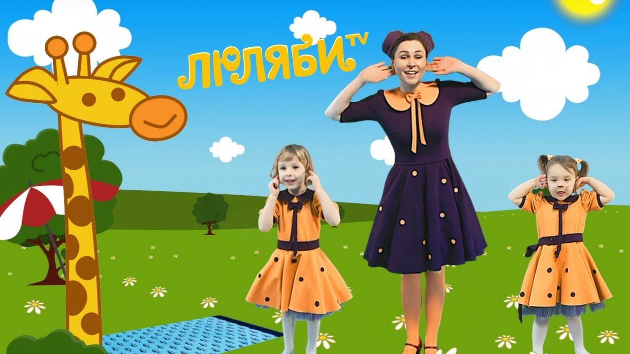 Детские музыкальные игры с движениями и словами скачать бесплатно.