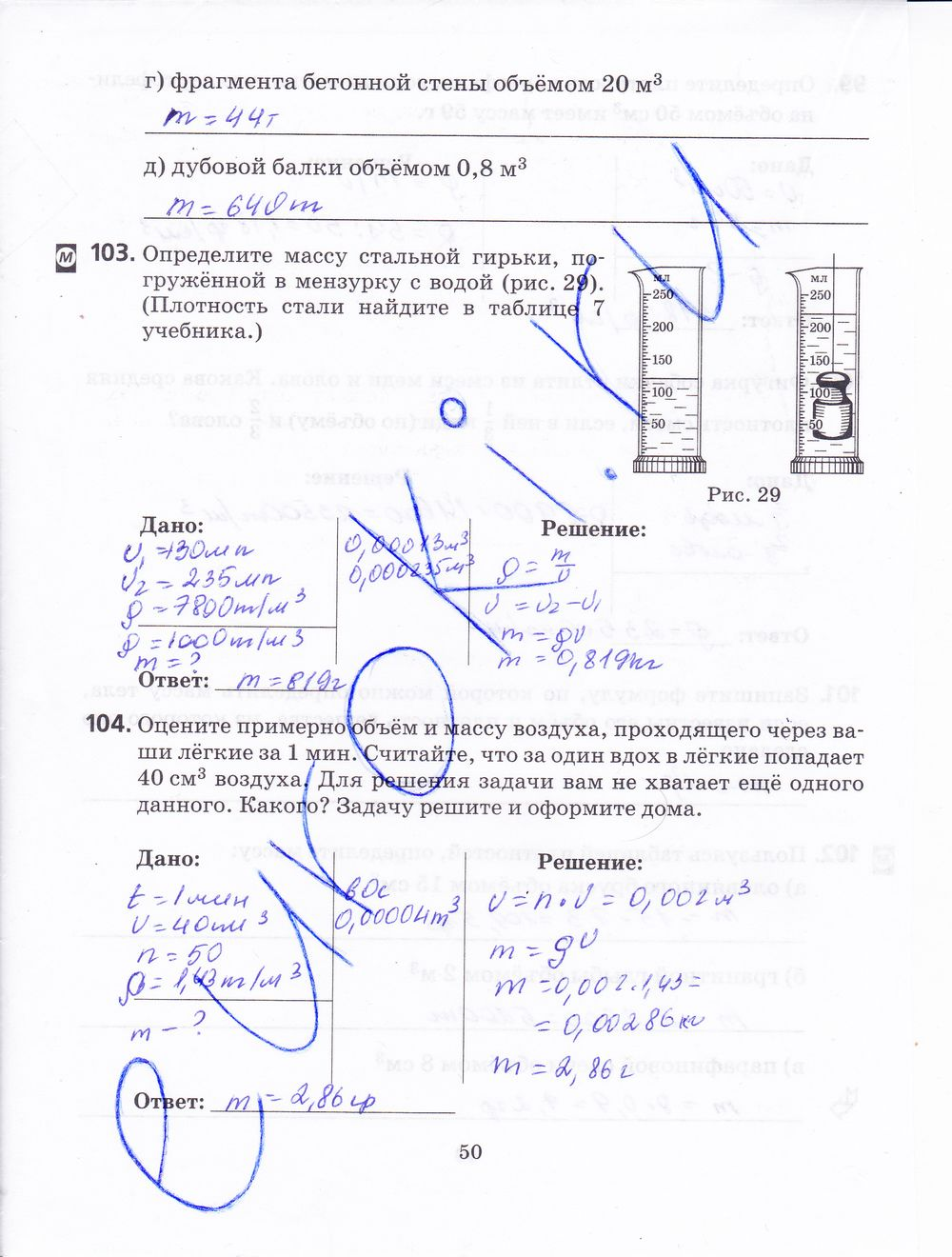 Тетрадь для лабораторных работ по физике 10 класс касьянов скачать
