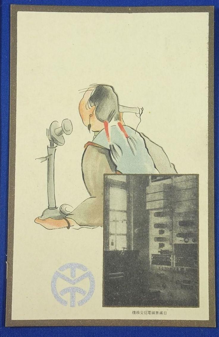 1930s Japanese Postcards Manchuria Electric Telegram And