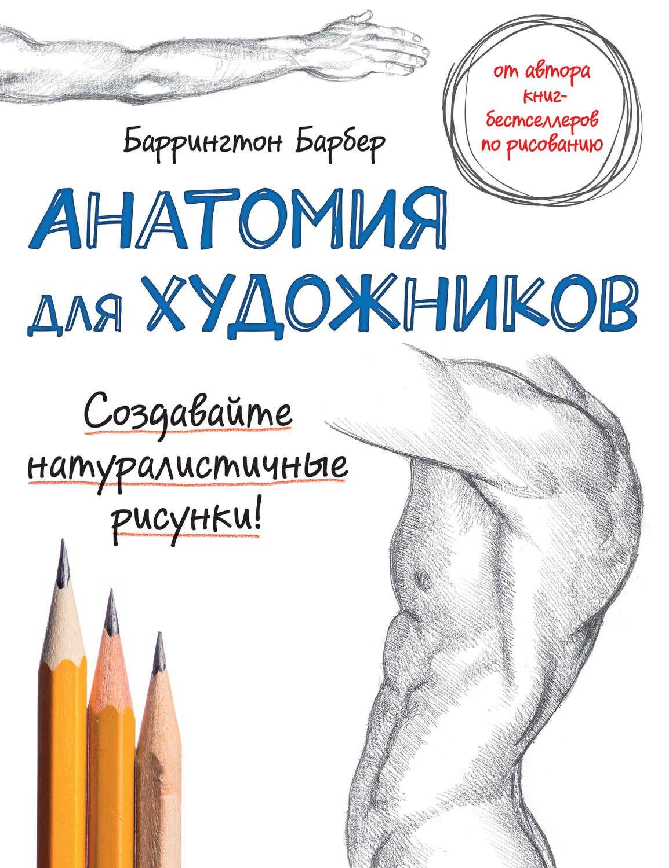 Скачать книги бесплатно о художниках